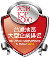 2014 TOP5000 - Largest Corporations in Taiwan
