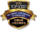 2015 TOP5000 - Largest Corporations in Taiwan